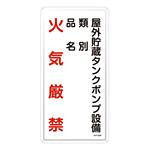危険物標識 スチール明治山 縦書き 600×300×0.4mm 表示:火気厳禁 屋外貯蔵タンクポンプ設備 (053122)