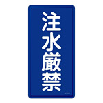 禁止標識 スチール明治山 縦書き 600×300×0.4mm 表示:注水厳禁 (053151)