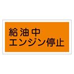 禁止標識 硬質エンビ 横書き 300×600×1mm 表示:給油中エンジン停止 (054003)