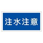 禁止標識 硬質エンビ 横書き 300×600×1mm 表示:注水注意 (054005)