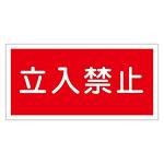 禁止標識 硬質エンビ 横書き 300×600×1mm 表示:立入禁止 (054018)