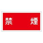 禁止標識 硬質エンビ 横書き 300×600×1mm 表示:禁煙 (054019)