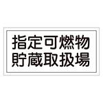 危険物標識 硬質エンビ 横書き 300×600×1mm 表示:指定可燃物貯蔵取扱場 (054041)