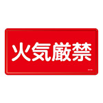 禁止標識 スチール明治山 横書き 300×600mm 表示:火気厳禁 (055101)