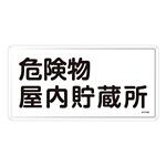 危険物標識 スチール明治山 横書き 300×600mm 表示:危険物屋内貯蔵所 (055106)