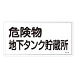 危険物標識 スチール明治山 横書き 300×600mm 表示:危険物地下タンク貯蔵所 (055110)