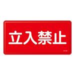 禁止標識 スチール明治山 横書き 300×600mm 表示:立入禁止 (055118)
