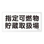 危険物標識 スチール明治山 横書き 300×600mm 表示:指定可燃物貯蔵取扱場 (055141)