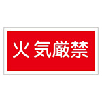 禁止標識 硬質エンビ 横書き 250×500×1mm 表示:火気厳禁 (056010)