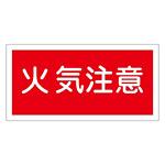 禁止標識 硬質エンビ 横書き 250×500×1mm 表示:火気注意 (056020)