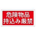禁止標識 硬質エンビ 横書き 250×500×1mm 表示:危険物品持込み厳禁 (056082)