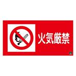 消防標識板 消防サイン標識 250×500×1mm 表示:火気厳禁 (059102)