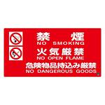消防標識板 消防サイン標識 250×500×1mm 表示:禁煙・火気厳禁・危険物持込み厳禁 (059104)