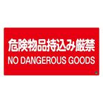 消防標識板 消防サイン標識 250×500×1mm 表示:危険物持込み厳禁 (059105)