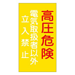 消防標識板 危険地域室標識 225×120×1mm 高圧危険 (060006)