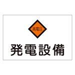 消防標識板 危険地域室標識 225×300×1mm 表示:発電設備 (060007)