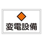 消防標識板 危険地域室標識 300×450×1mm 表示:変電設備 (061180)