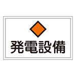 消防標識板 危険地域室標識 300×450×1mm 表示:発電設備 (061190)