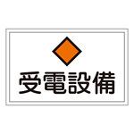 消防標識板 危険地域室標識 300×450×1mm 表示:受電設備 (061210)