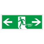 避難誘導標識 非常口 120×360×1mm 表示:左右矢印 緑地 (065307)