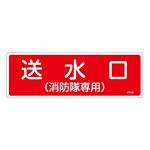 消防標識板 消火器具標識 横書き 100×300×1mm 表示:送水口 (消防隊専用) (066102)