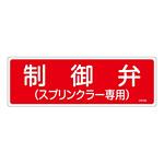 消防標識板 消火器具標識 横書き 100×300×1mm 表示:制御弁 (スプリンクラー) (066103)