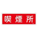 消防標識板 消火器具標識 横書き 100×300×1mm 表示:喫煙所 (066105)