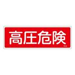 消防標識板 消火器具標識 横書き 100×300×1mm 表示:高圧危険 (066106)