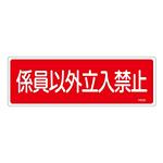 消防標識板 消火器具標識 横書き 100×300×1mm 表示:係員以外立入禁止 (066107)