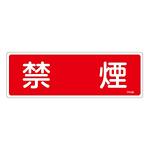 消防標識板 消火器具標識 横書き 100×300×1mm 表示:禁煙 (066108)
