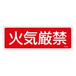 消防標識板 消火器具標識 横書き 100×300×1mm 表示:火気厳禁 (066109)