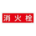 消防標識板 消火器具標識 横書き 120×360×1mm 表示:消火栓 (066201)