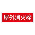 消防標識板 消火器具標識 横書き 120×360×1mm 表示:屋外消火栓 (066204)