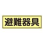 消防標識板 蓄光避難器具標識 横書き 120×360×1mm 表示:避難器具 (066302)