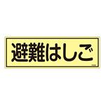 消防標識板 蓄光避難器具標識 横書き 120×360×1mm 表示:避難はしご (066303)
