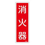 消防標識板 避難器具標識 縦書き 240×80×1mm 表示:消火器 (066501)