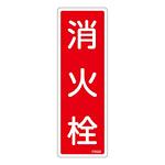 消防標識板 避難器具標識 縦書き 240×80×1mm 表示:消火栓 (066502)
