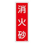 消防標識板 避難器具標識 縦書き 240×80×1mm 表示:消火砂 (066504)