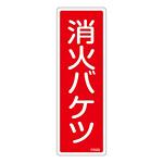 消防標識板 避難器具標識 縦書き 240×80×1mm 表示:消火バケツ (066505)