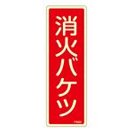 消防標識板 避難器具標識 (蓄光タイプ) 縦書き 240×80×1mm 表示:消火バケツ (066605)