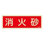 消防標識板 避難器具標識 (蓄光タイプ) 横書き 240×80×1mm 表示:消火砂 (066607)