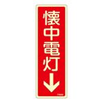 消防標識板 避難器具標識 (蓄光タイプ) 縦書き 240×80×1mm 表示:懐中電灯 (066609)