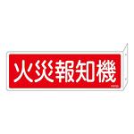 消防標識板 消火器具標識 両面表示突出しタイプ 横書き 80×240×1mm・曲げしろ30mm 表示:火災報知機 (066703)
