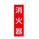消防標識板 消火器具標識 両面表示突出しタイプ 縦書き 240×80×1mm・曲げしろ30mm 表示:消火器 (066705)