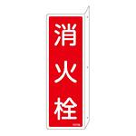 消防標識板 消火器具標識 両面表示突出しタイプ 縦書き 240×80×1mm・曲げしろ30mm 表示:消火栓 (066706)