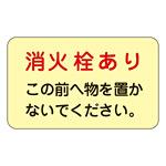 消防標識板 消火栓・消火器置場表示ステッカー 150×225mm 5枚1組 表示:消火栓あり (069006)