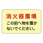 消防標識板 消火栓・消火器置場表示ステッカー 150×225mm 5枚1組 表示:消火器置場 (069007)