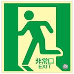 避難誘導標識 中輝度蓄光式床用誘導標識 (認定証票付) 非常口 300mm角 表示:非常口 左向き 緑地 (070011)