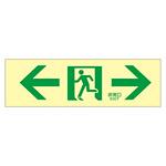 高輝度蓄光通路誘導標識 PETステッカー 非常口 100×300mm 表示:左右矢印 蓄光LE-1903 (071903)