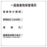 産業廃棄物標識 600mm角×0.6mm 表記:一般廃棄物保管場所 (075001)